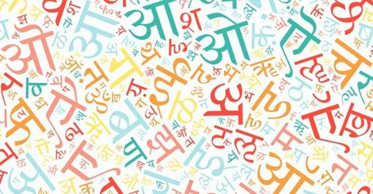 What Will Be Hindi Word Of The Year 2018? Help Oxford Dictionaries Choose